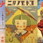 Japanese Childrens Magazines, 18881949