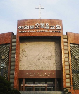 1280px-Yoido_Full_Gospel_Church