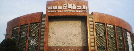 Globalization & the Yoido Full Gospel Church