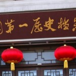 First Historical Archives &amp; Qing History Project Library