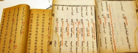 Harvard Yenching Library Rare Books Collection