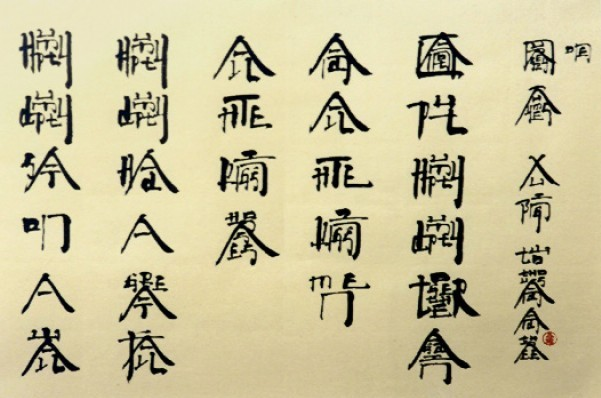 Chinese History Dissertation Reviews