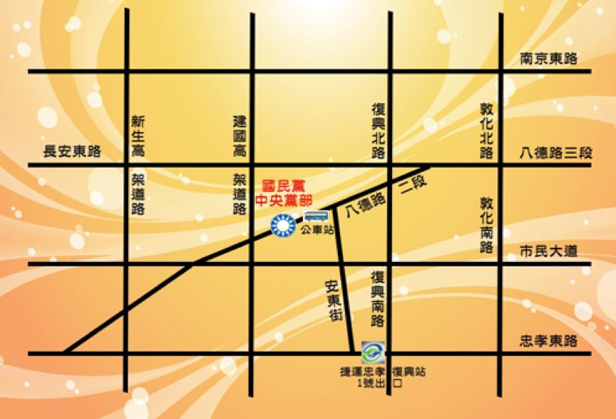 Picture 2: Location of Guomindang Party Archives (Source: Guomindang Party Archives official website)