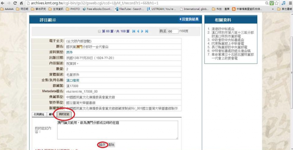 """Picture 6: Document Data and """"My Notes"""" Feature (Source: Guomindang Party Archives official website)"""