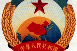 Emblem_of_China_Draft_CAFA_1949-9_CROP