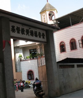 Huang_Tang_Fuyintang,_Huang_tang_protestant_church,_Meizhou,_China_2006