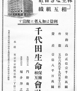 Chiyoda_Life_Insurance_Company_advertisement_in_1930s